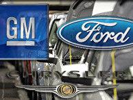«Большая детройтская тройка» (General Motors, Ford, Chrysler)