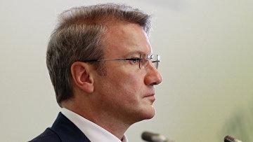Президент ОАО «Сбербанк России» Герман Греф