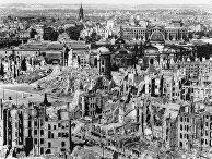 Дрезден после англо-американских бомбардировок