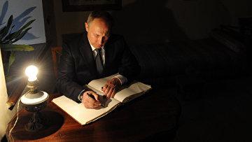 Президент РФ Владимир Путин в «Ясной Поляне»