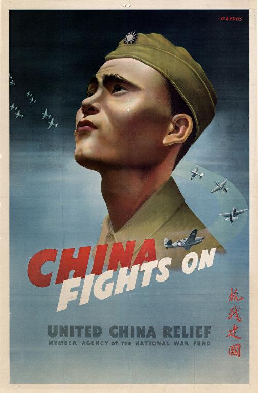 Американский плакат, посвященный отношениям с Китаем