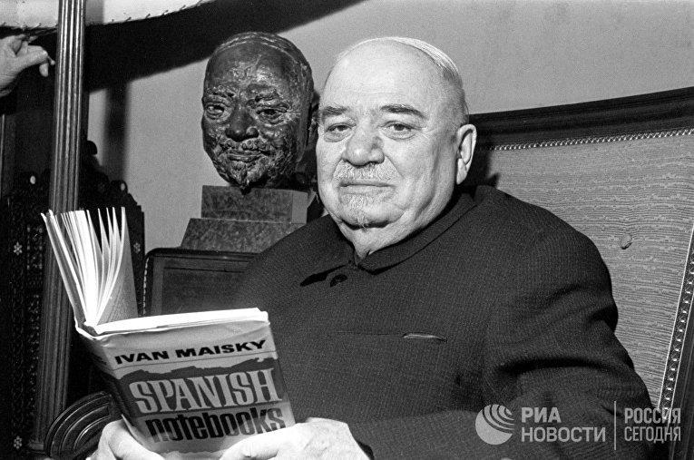 Академик И.Майский