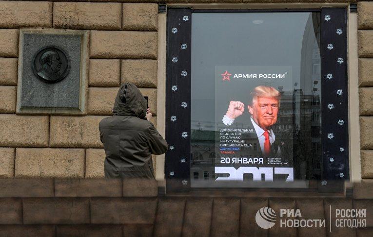 Граждане США получат скидку в магазине «Армия России» в день инаугурации президента США Д.Трампа
