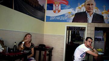 Плакат с изображением Владимира Путина в кафе города Нови-Сад, Сербия