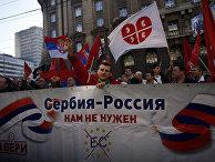Акция протеста сербской националистической организации «Двери» в Белграде