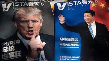 Обложки журналов с портретами президентов США и Китая Дональда Трампа и Си Цзиньпина