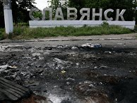 На въезде в город Славянск