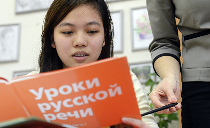 Обучение мигрантов русскому языку