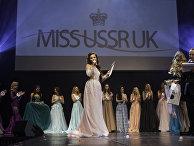Конкурс «Мисс СССР-Великобритания 2017»