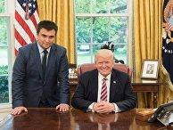 Президент США Дональд Трамп и министр иностранных дел Украины Павел Климкин