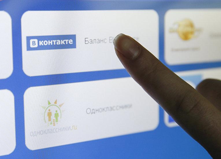Социальные сети «ВКонтакте» и «Одноклассники»