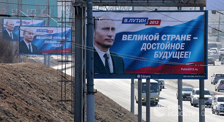 Предвыборная агитация на улицах Владивостока