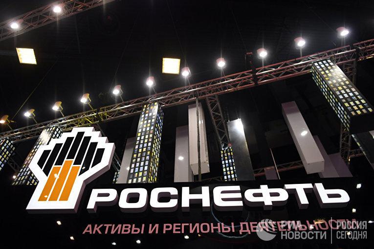 """Фрагмент стенда компании """"Роснефть"""" накануне открытия международного экономического форума 2017"""