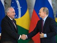 Президент РФ Владимир Путин и президент Бразилии Мишел Темер