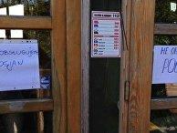 Объявление на дверях ресторана в Сопоте