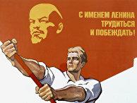 """Репродукция плаката """"С именем Ленина трудиться и побеждать"""""""