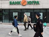 """Прохожие у одного из филиалов банка """"Югра"""" в Москве"""