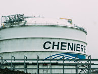 Хранилище сжиженного газа компании Cheniere