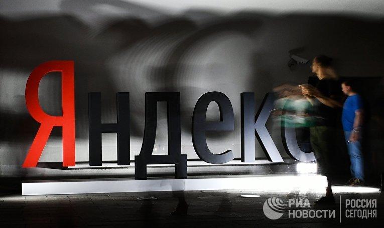 """Логотип компании """"Яндекс"""""""