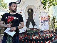 Мемориал умершим от СПИДа в Киеве