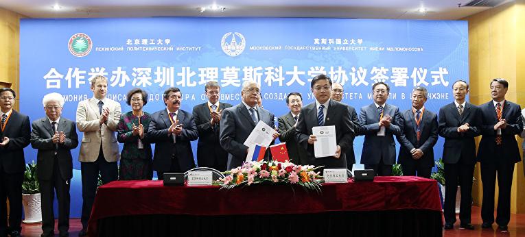 Подписание Учредительного договора о создании Университета МГУ-ППИ в Шэньчжэне
