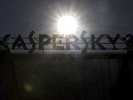 Штаб-квартира лаборатории Касперского в Москве