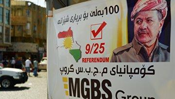 Агитационный плакат, призывающий прийти на участки и проголосовать на референдуме о независимости Иракского Курдистана от Багдада, в Эрбиле. 23 сентября 2017