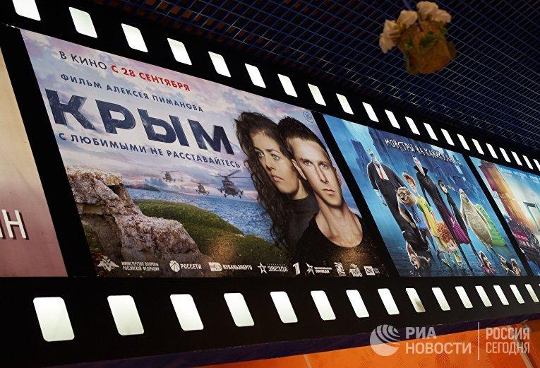 """Встреча со съемочной группой фильма """"Крым"""" в Севастополе"""