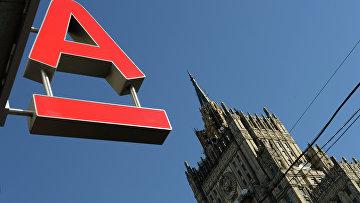 """Открытие отделения """"Альфа-банка"""" в Москве"""