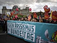 Акция протеста «против ненависти и расизма в Бундестаге»