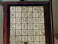 Азбука. Русский Север