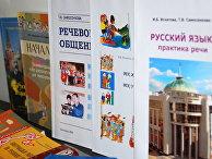 Учебники и пособия по изучению русского языка