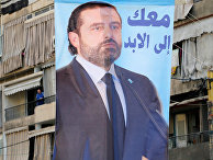 Плакат с изображением премьер-министра Ливана Саада аль-Харири в Бейруте