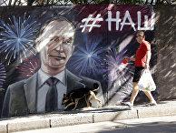 Граффити с изображением Владимира Путина в Ялте