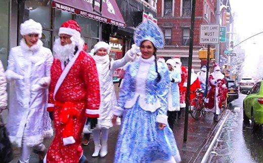 Дед Мороз в Нью-Йорке