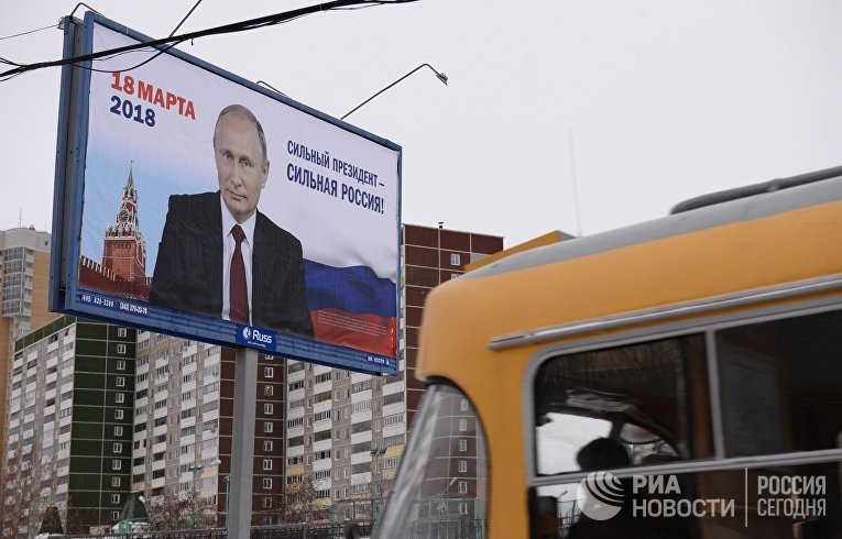 Предвыборные баннеры в поддержку действующего президента РФ В. Путина