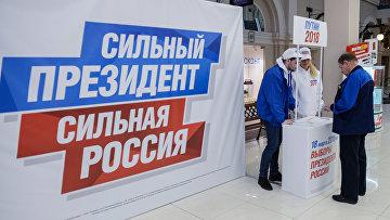 Сбор подписей в поддержку выдвижения Владимира Путина на президентских выборах