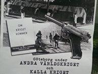 Шведская брошюра «Если придет война»