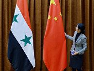 Подготовка к встречи министров иностранных дел Сирии и Китая