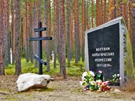 Памятник в местечке «Красный Бор» под Петрозаводском