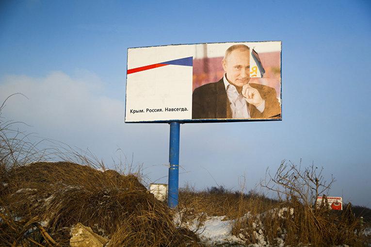 Агитационный щит недалеко от Симферополя, Крым