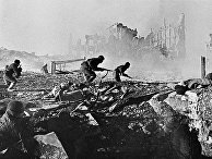 Советские солдаты штурмуют дом в Сталинграде. 1943 год
