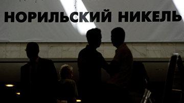 """Годовое собрание акционеров """"ОАО """"ГМК """"Норильский никель"""""""