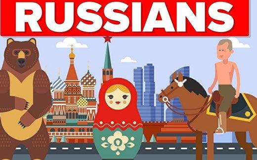 Верны ли стереотипы о русских?