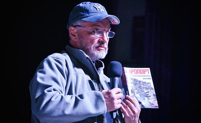 Писатель Сергей Лойко