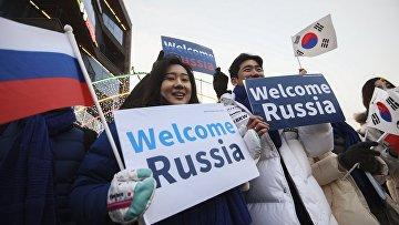 Болельщики приветствуют россиян возле Олимпийского стадиона в Пхенчхане