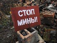 Предупреждающая табличка на позиции у линии соприкосновения с украинскими силовиками у поселка Спартак в Донецкой области
