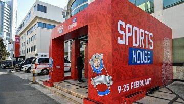 Главный вход российского Дома Спорта в Канныне