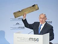 Премьер-министр Израиля Биньямин Нетаньяху на Мюнхенской конференции по безопасности. 18 февраля 2018 года