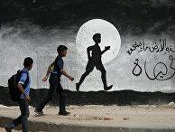 Палестинские школьники идут в школу в Бейт-Ханун